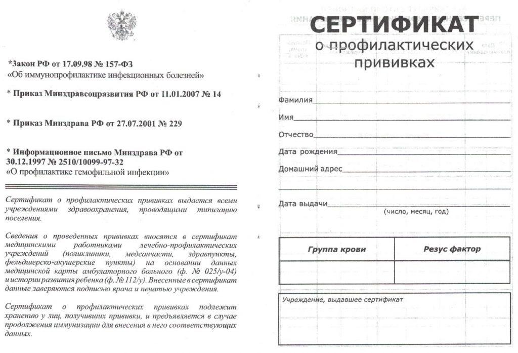 Сертификат профилактических прививок по форме 156/у-93